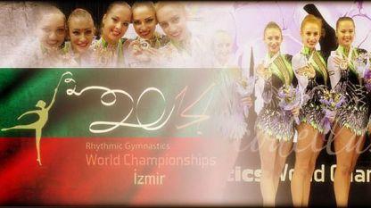 """52 милиона зрители ще наблюдават Световната купа по художествена гимнастика  """"Sofia World Cup"""""""