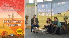 Литературният критик Йордан Ефтимов, преводачката Русанка Ляпова и Огнен Спахич на премиерата на книгата