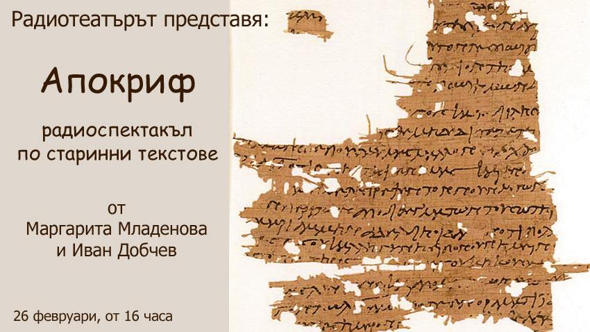 """""""Евангелие от Мария"""" – апокриф на коптски език от II век."""