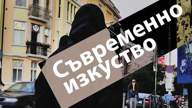 Пролетен фестивал на съвременно изкуство Благоевград 2017