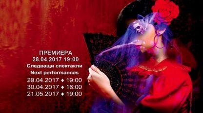 """На 28 април е премиерата на триптиха """"Пахита"""", """"История на една любов"""" и """"Да танцуваш на инат"""" в Софийската опера и балет"""