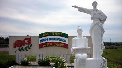 Памятник на въезде в г. Тараклия