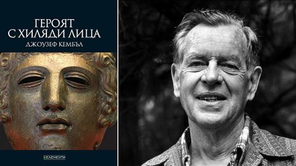 Джоузеф Кембъл и неговата книга
