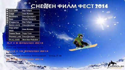 Снежен Филм Фест Пампорово 2014