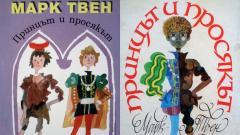 """Илюстрации към книгата """"Принцът и просякът"""" от 2015 г. и 1978 г."""
