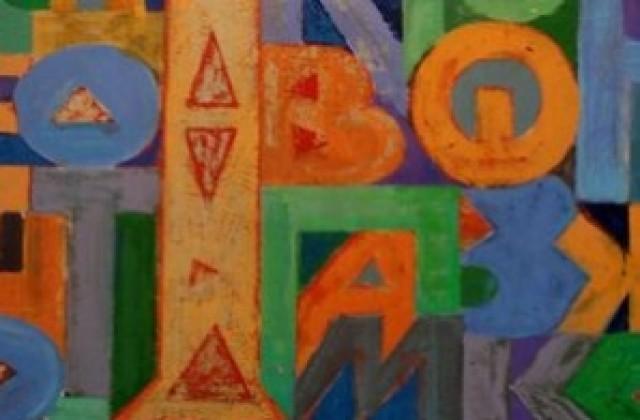 """Изложбата """"За буквите – Кирилицата в съвременното българско изкуство"""" ще"""