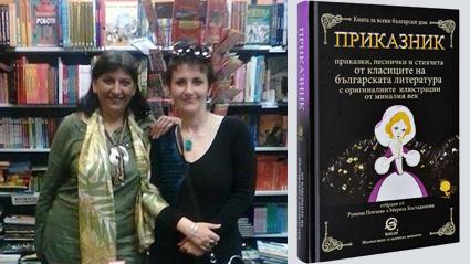 Румяна Пенчева (вляво) и Мирела Костадинова