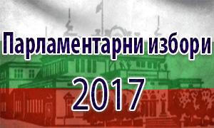 Парламентарни избори 2017