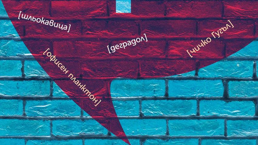 """Част от корицата на книга """"Нов речник на уличния жаргон""""."""