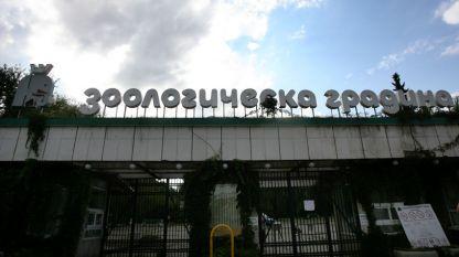 Софийският зоопарк