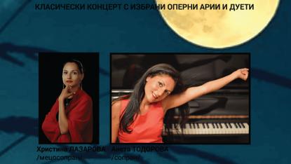 Христина Лазарова и Анета Тодорова