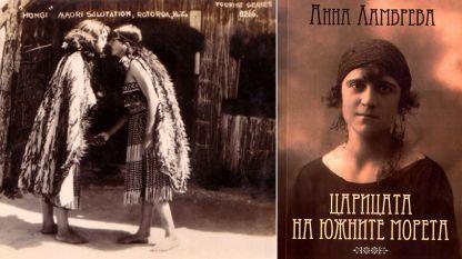 Г-ца Анка Ламбрева при пристигането в маорската задруга - посрещането става с допиране на носовете вместо целувка (на снимката вляво) и корицата на книгата (вдясно)