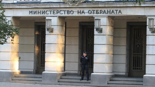 Bulgarian Ministry of Defense