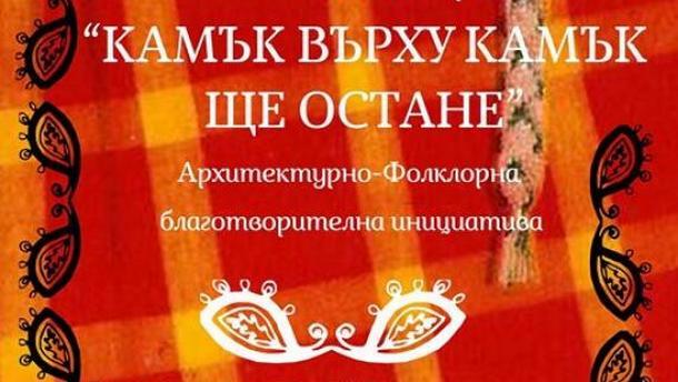 Второто издание на архитектурно-фолклорния фестивал