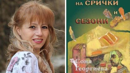 Соня Георгиева