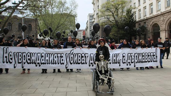 Родители на деца с увреждания протестират в центъра на София с искане да се гарантира правото на лична помощ.