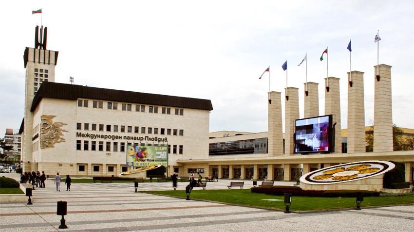 Сајмиште у Пловдиву