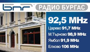 Радио Бургас Банер