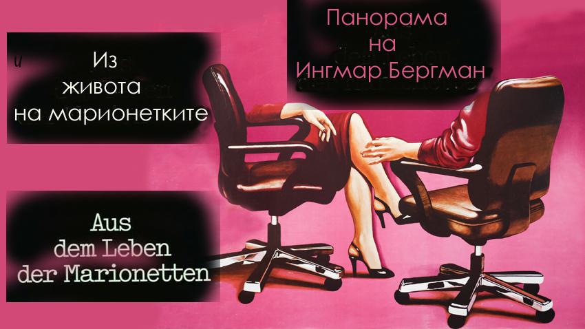 Колаж Даниела Манолова