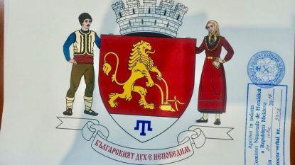 Одобреният герб на молдовския град Тараклия.