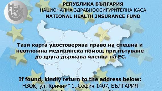 Evropejskata Zdravna Karta She Vazhi I V Srbiya Novini