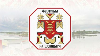 В логото на фестивала е използван мотив от шевица на ръкав на женска риза от Тетово (раждащата богиня) ХIX век.