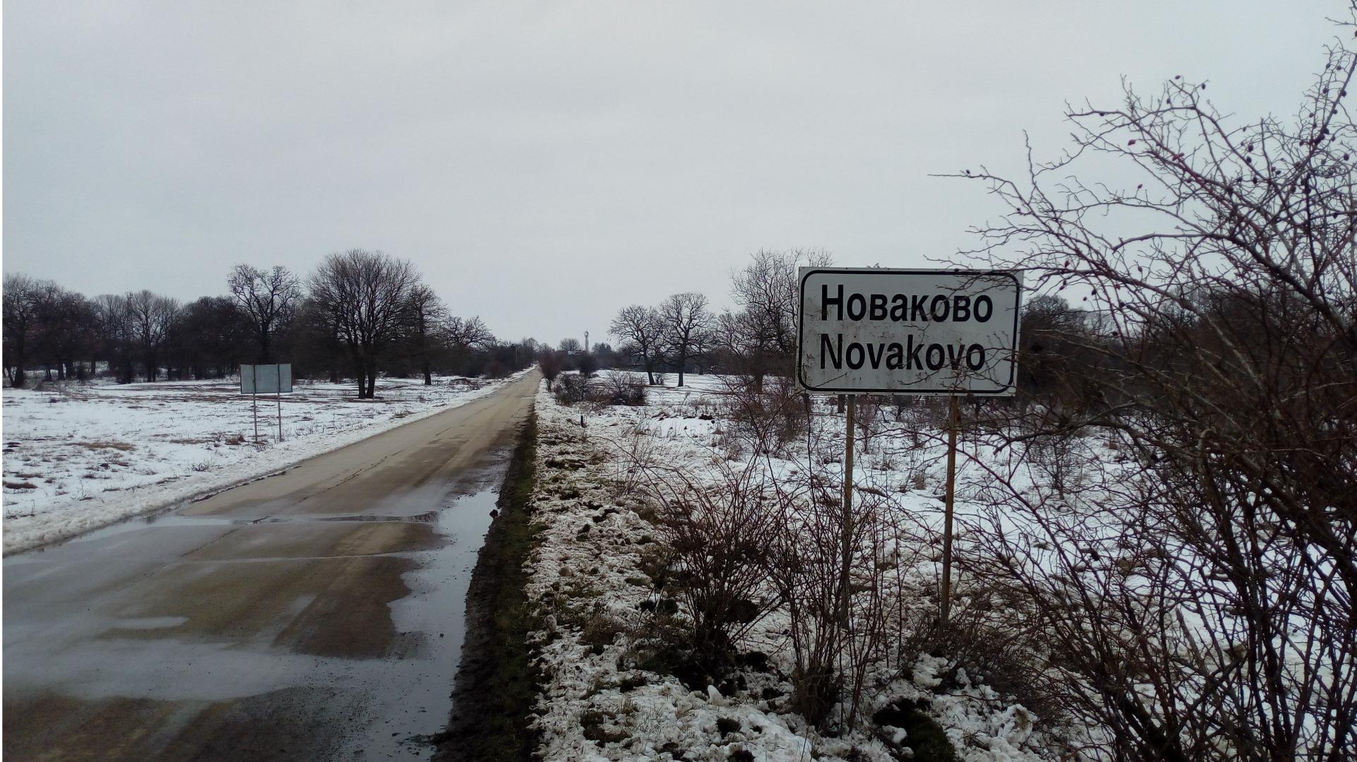 Село Новаково