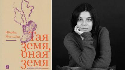 Иванка Могилска и нейната книга
