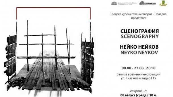 Ретроспективна изложба за 75-ата годишнина на известния сценограф и пловдивчанин