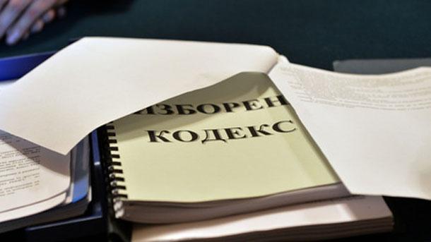 Правната комисия ще обсъди промените в Изборния кодекс, предложени от ГЕРБ