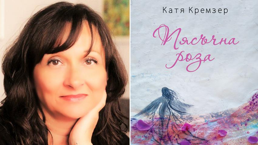 """Катя Кремзер (вляво) и корицата на книгата й """"Пясъчна роза"""" (худ. Райна Дамяни)"""