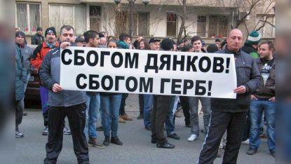 Февруарските протести в Стара Загора