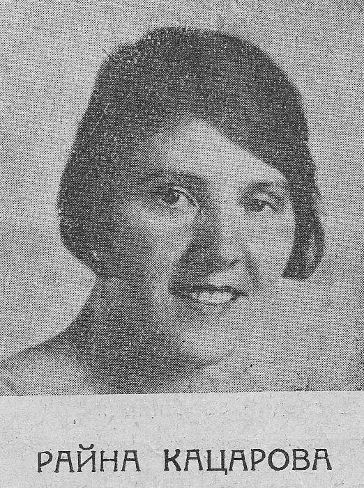 """Фолклористката Райна Кацарова – сътрудник на """"Родно радио"""" на страниците на едноименното списание, 1933 г. Личен архив."""