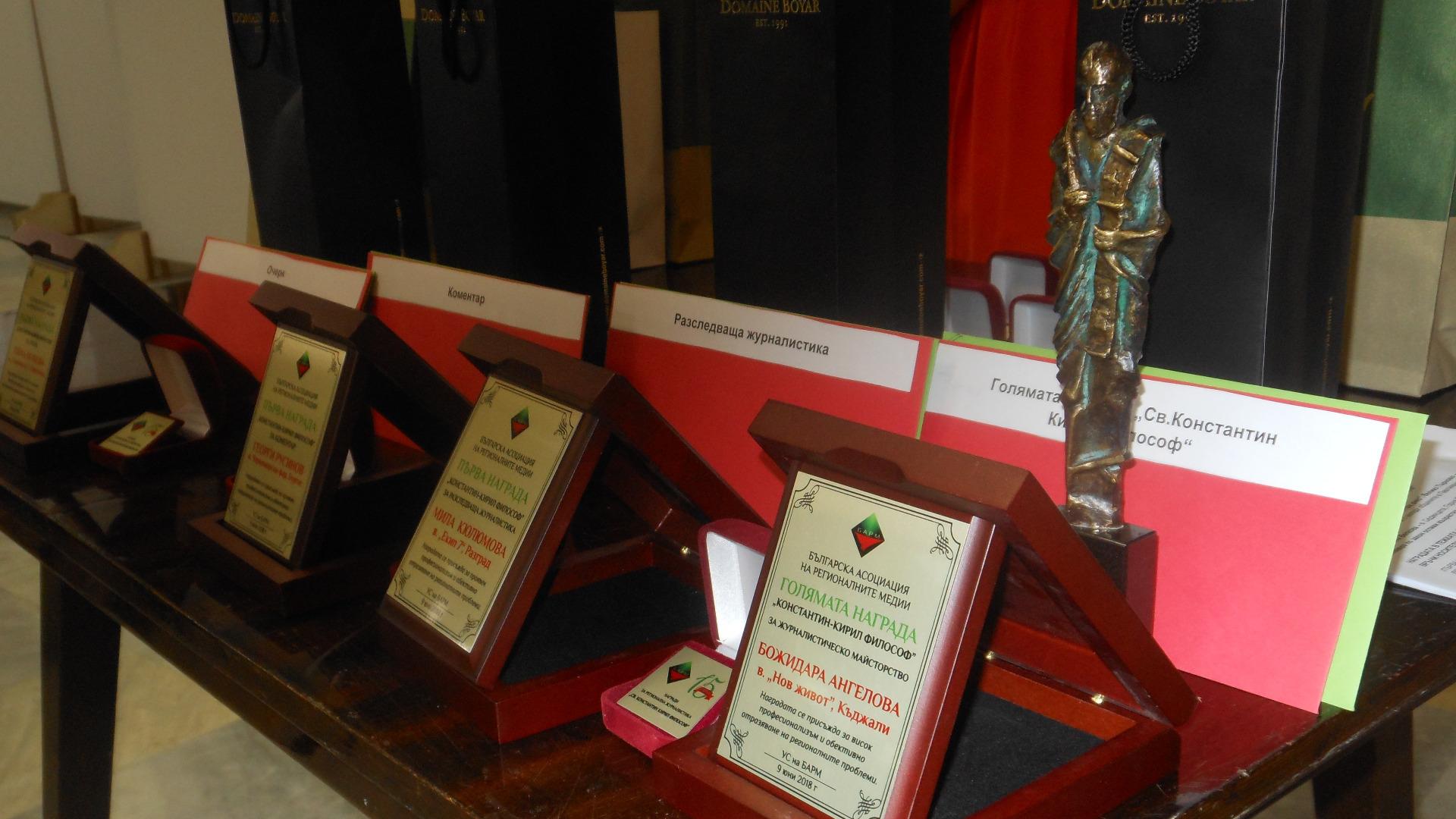 Българската асоциация на регионалните медии настоява да се въведе регистър