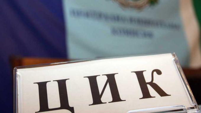 Изтича срокът за регистрация на кандидатските листи в районните избирателни комисии