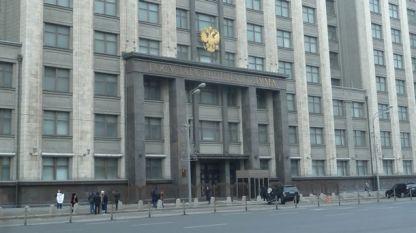 Държавната дума на Русия.
