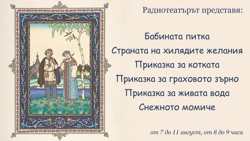 """Илюстрация на Борис Зворикин към приказката """"Снежното момиче"""" на Александър Островски."""