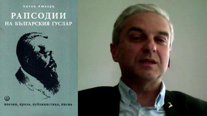 Книгата на Антон Ашкерц и проф. Людмил Димитров