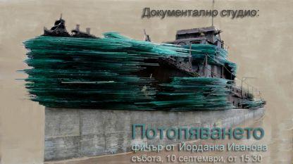 Албанският катер Катери и Радъс /Kateri i Radës като проект на гръцкия скулптор Costas Varotsos в пристанището на Отранто, Италия, с наименование L'Approdo. Opera all'Umanità Migrante /Приземяването. Посвещава се на мигриращото човечество