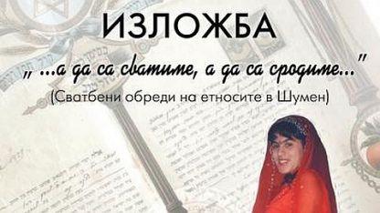 """Изложба """"Сватбени обреди на етносите в Шумен"""""""