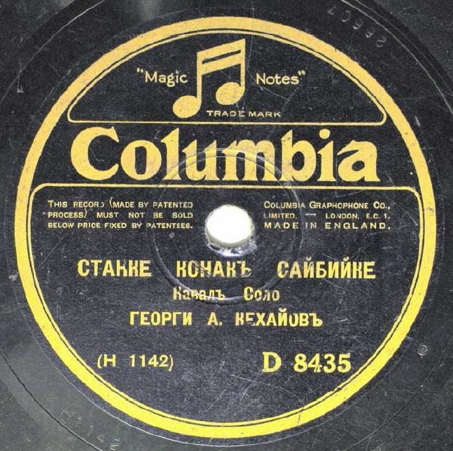 Грамофонна плоча Columbia на кавалджията Георги Кехайов.