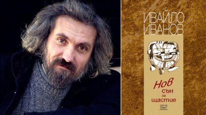 Ивайло Иванов и неговата книга