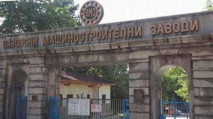 ВМЗ-Сопот