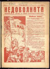 Първа страница на брой 1, архив Национална библиотека