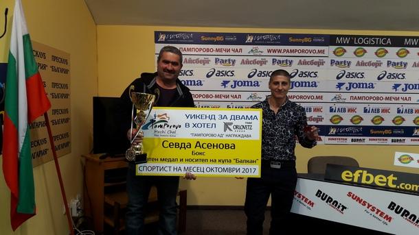 Севда Асенова е спортист №1 за октомври