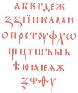The Old Cyrilic alphabet - 10c