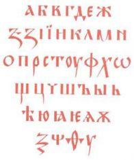 Старата кирилица от Х в.