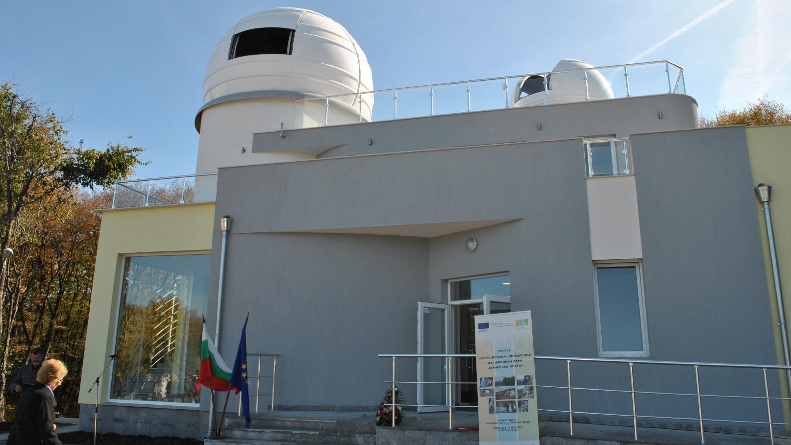 Астрономическата обсерватория в Шуменското плато