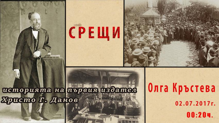 В Пловдив ще бъде открита новата музейна експозиция по повод