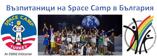 Възпитаници на космическия център в Измир, Снимка: http://cct.bg